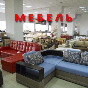 Магазины мебели Биробиджана