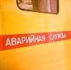 Аварийные службы в Биробиджане