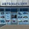 Автомагазины в Биробиджане