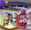 Детские магазины в Биробиджане