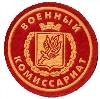 Военкоматы, комиссариаты в Биробиджане